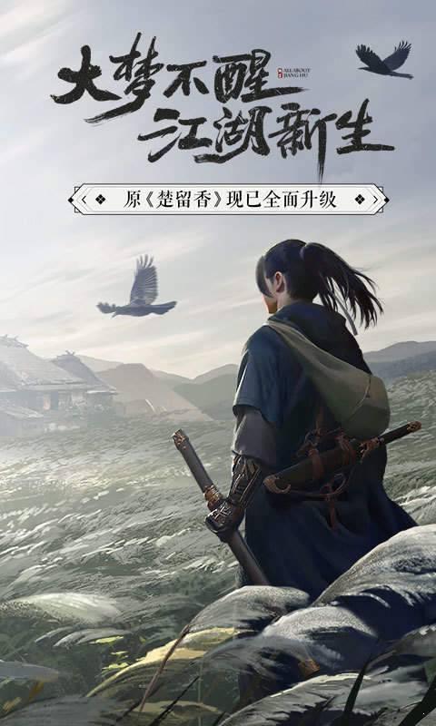 網易一夢江湖圖3