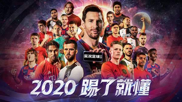 实况足球2020图1