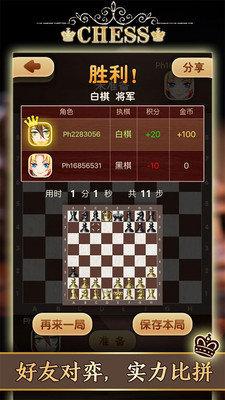 天梨国际象棋图1