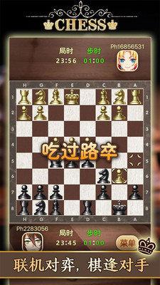 天梨国际象棋图4