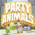 动物派对手游