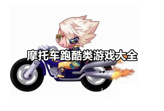 摩托车跑酷类游戏大全