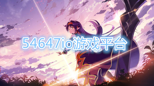 54647io游戏平台