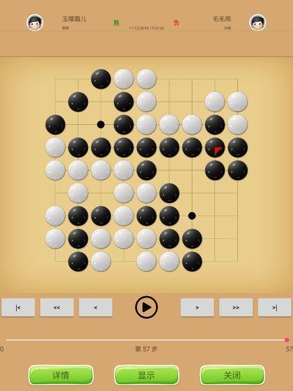 莲香弈围棋图2