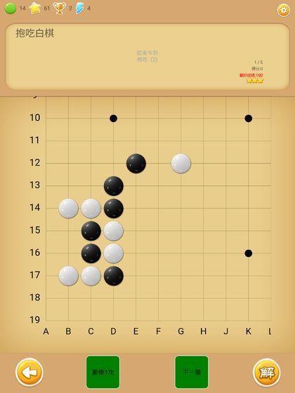 莲香弈围棋图4