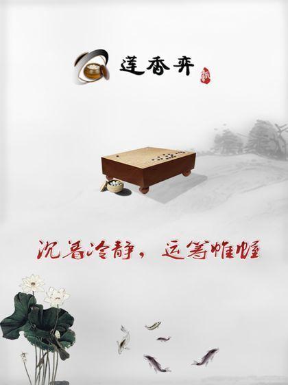 莲香弈围棋图1