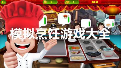 模拟烹饪游戏大全