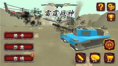 全面战争模拟器2手机版图2