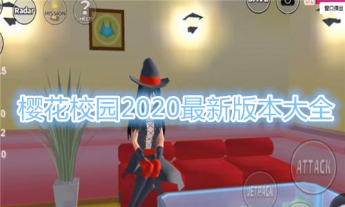 櫻花校園2020最新版本大全