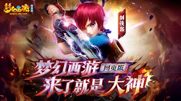梦幻西游网页版sf无限仙玉版