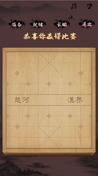 混沌象棋图3