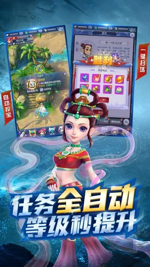 梦幻西游网页版sf无限仙玉版图3