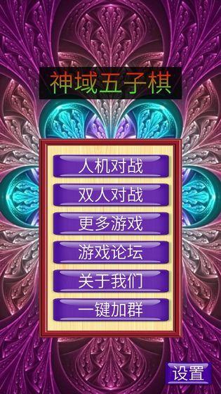 神域五子棋图1