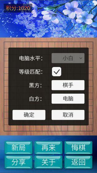 神域五子棋图2