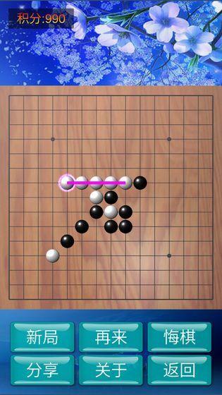 神域五子棋图4