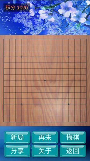 神域五子棋图3