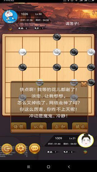六洲棋图4
