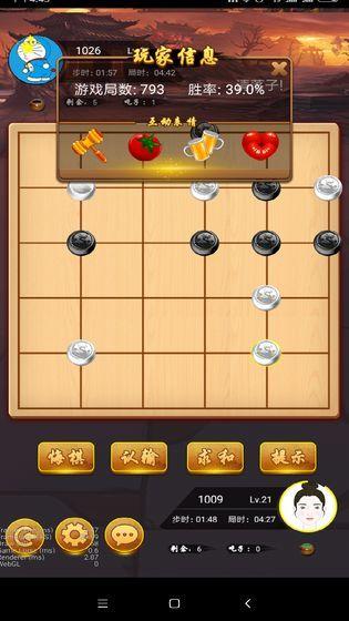 六洲棋图3