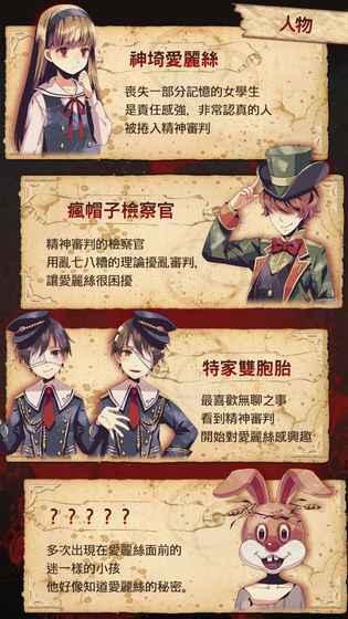 爱丽丝的精神审判中文版图4