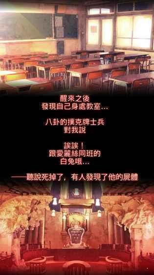 爱丽丝的精神审判中文版图3