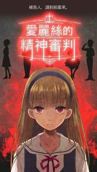 爱丽丝的精神审判中文版图2