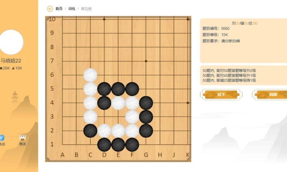 贝塔围棋图2