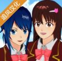 櫻花校園模擬器1.037.05中文版