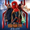蜘蛛侠英雄远征3手机版