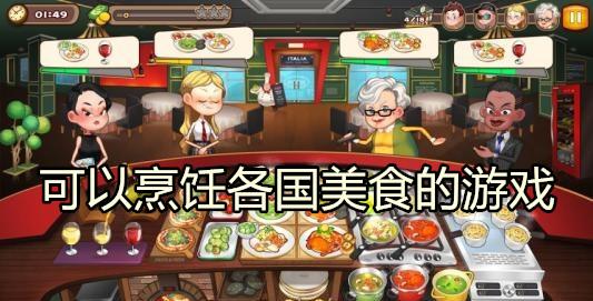 可以烹饪各国美食的游戏