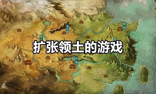 扩张领土的游戏