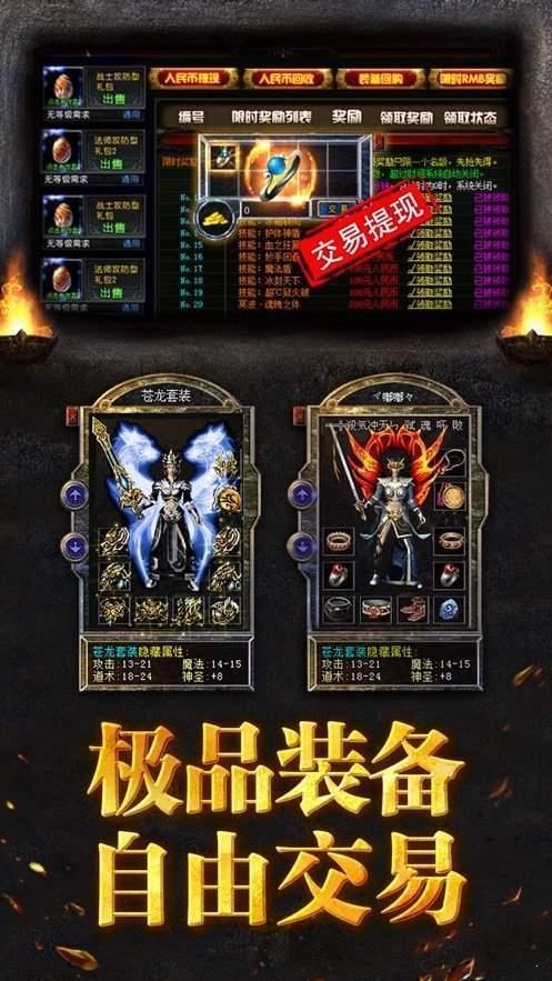 文字传奇下载-文字传奇手游-文字传奇官网版下载v1.0