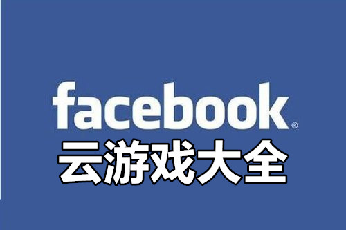 facebook云游戏大全