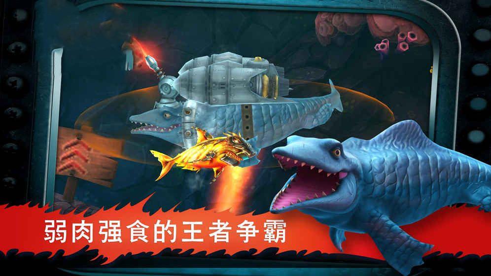 饥饿的鲨鱼无限钻石版图4
