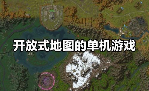 开放式地图的单机游戏