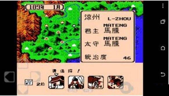 三国志2霸王的大陆安卓版图3