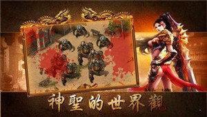 帝临九天热血神途图3