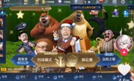 熊熊荣耀5v5图1