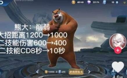 熊熊荣耀5v5图2
