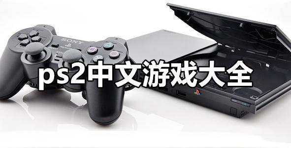 ps2中文游戏大全