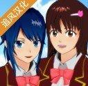 櫻花校園模擬器2020最新版中文版