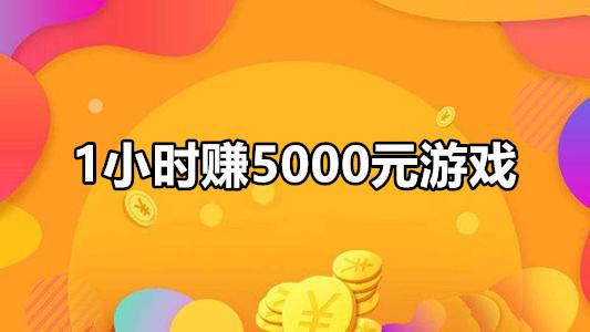1小时赚5000元游戏
