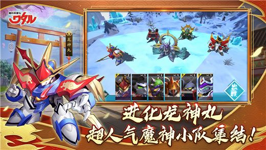 魔神英雄传手游官网版图3