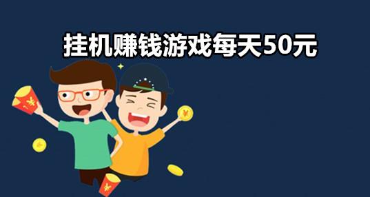 挂机赚钱游戏每天50元