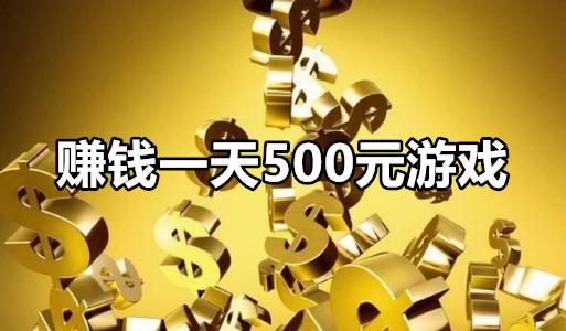 赚钱一天500元游戏