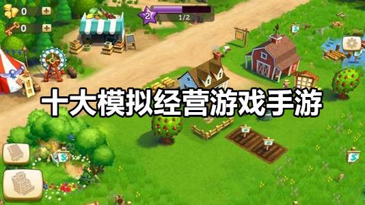 十大模拟经营游戏手游