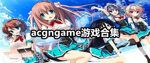 acgngame游戏合集