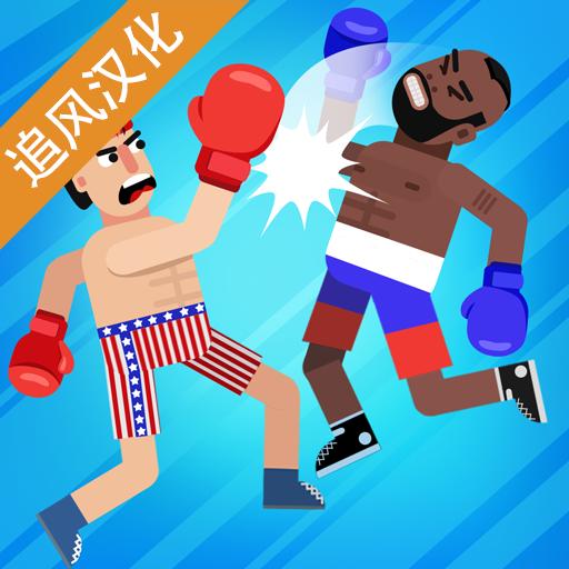 拳击物理2追风汉化版