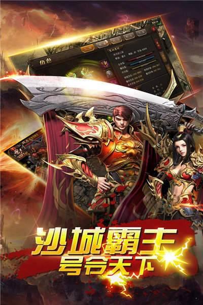龙腾盛世传奇官网版图3