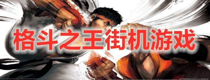 格斗之王街机游戏