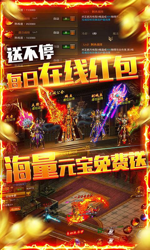 高热火龙复古手游官网版图2
